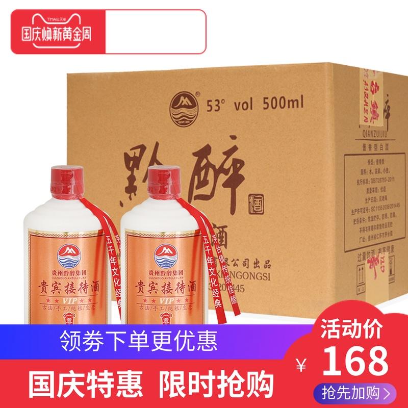 茅台镇原浆酒酱香型53度纯粮食高粱白酒整箱6瓶特价送礼接待用酒
