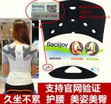 Genuine backJoy office this day sat beautiful hip sitting cushion correcting sitting posture to protect the spine waist pad