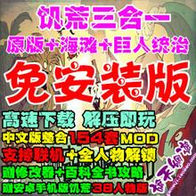 送安卓手机饥荒 154Mod局域网联机 巨人海滩DLC PC饥荒中文版3合1