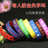 Old man anti-missing bracelets hand lettering engraving silicone bracelet custom dementia anti-lost new products