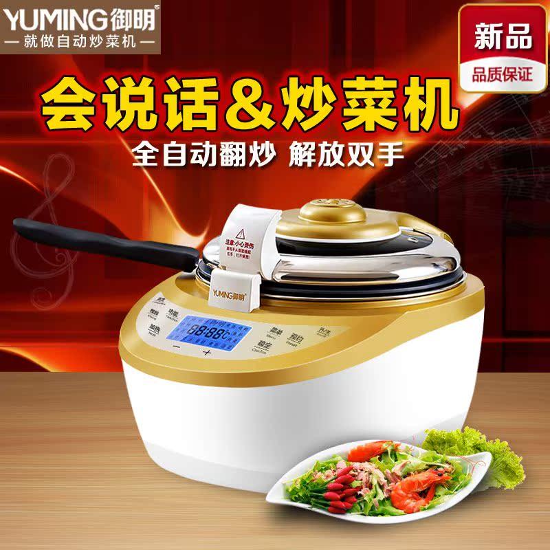 炒菜机全自动智能家用炒菜机器人烹饪炒菜锅电炒锅自动炒菜锅