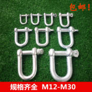U-shaped ring hook heavy-duty high-strength lifting D-type shackle GB U-shaped buckle d-shaped shackle lifting accessories