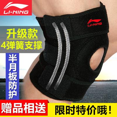 李宁运动护膝男女士专业膝盖护关节篮球训练跑步羽毛球专用秋冬