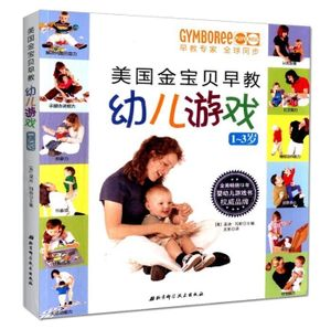 现货美国金宝贝早教幼儿游戏(1-3岁) 婴幼儿启蒙早教书 好妈妈亲子家庭教育益智游戏互动读物 儿童智力潜能开发育儿百科早教游戏