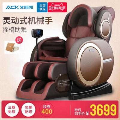艾斯凯按摩椅 家用全自动多功能老人全身太空舱按摩椅电动沙发椅