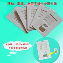 联通移动电信手机卡专用卡套SIM卡卡托插大卡电话机卡托UIM卡卡套