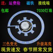 圆形led吸顶灯改造灯板36w改装调色三色变光灯板环形节能灯管贴片