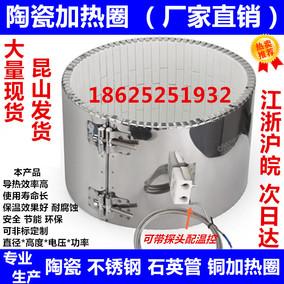 注塑机挤出电加热圈陶瓷发热圈220v不锈钢铜铝控温圆形高温380v