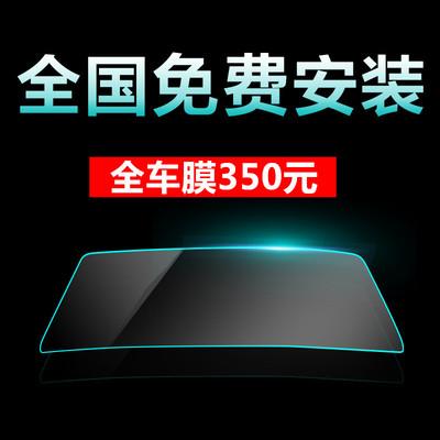 雪佛兰科鲁兹赛欧3 科沃兹 乐风RV创酷汽车贴膜全车膜太阳膜玻璃