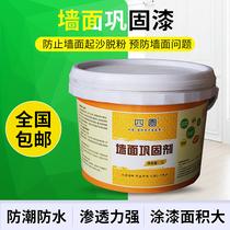 墙地面渗透固化剂水姓环保界面剂拉毛墙锢黄色墙固绿色地固