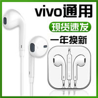 Vivo headphones X9 X20 X7 plus Y67 Y66 Universal 嘀喏 original authentic ear with wheat headphones