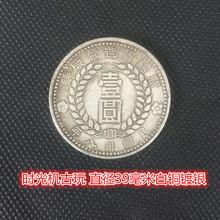 中华民国八年新疆省造钱厂铸直径39毫米白铜镀银