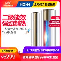 海尔出品立式冷暖空调柜机匹3308AH72LWKFR小超人