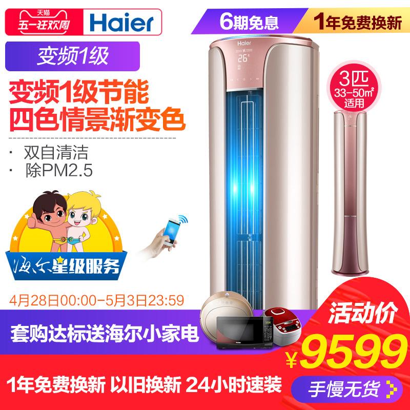海尔柜式空调变频