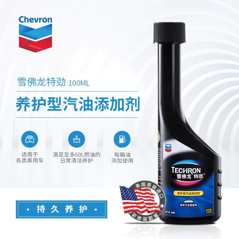 雪佛龙旗舰店 特劲TCP养护型汽油添加剂燃油宝100ml装 新品上市
