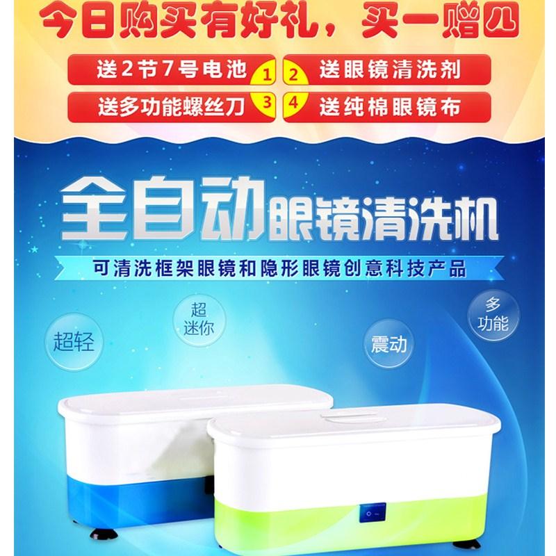 多功能清洗器伴侣自动眼镜清洁盒隐形自动近视眼镜框架眼镜美瞳机