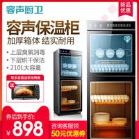 Ronshen/容声 ZTP280-D消毒柜大容量商用餐厅保洁柜家用立式碗柜