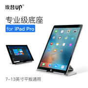 Ep iPad Pro Tablet Stand Surface Pro Stand Cooling Base 7-13 Inch Universal