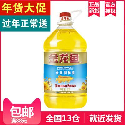 金龙鱼葵花籽食用调和油5L清香型健康食用油5升超市批发正品