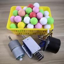球框弹珠机25mm实心塑料球 大炮乐园游戏机配件电磁铁电机币篮子装