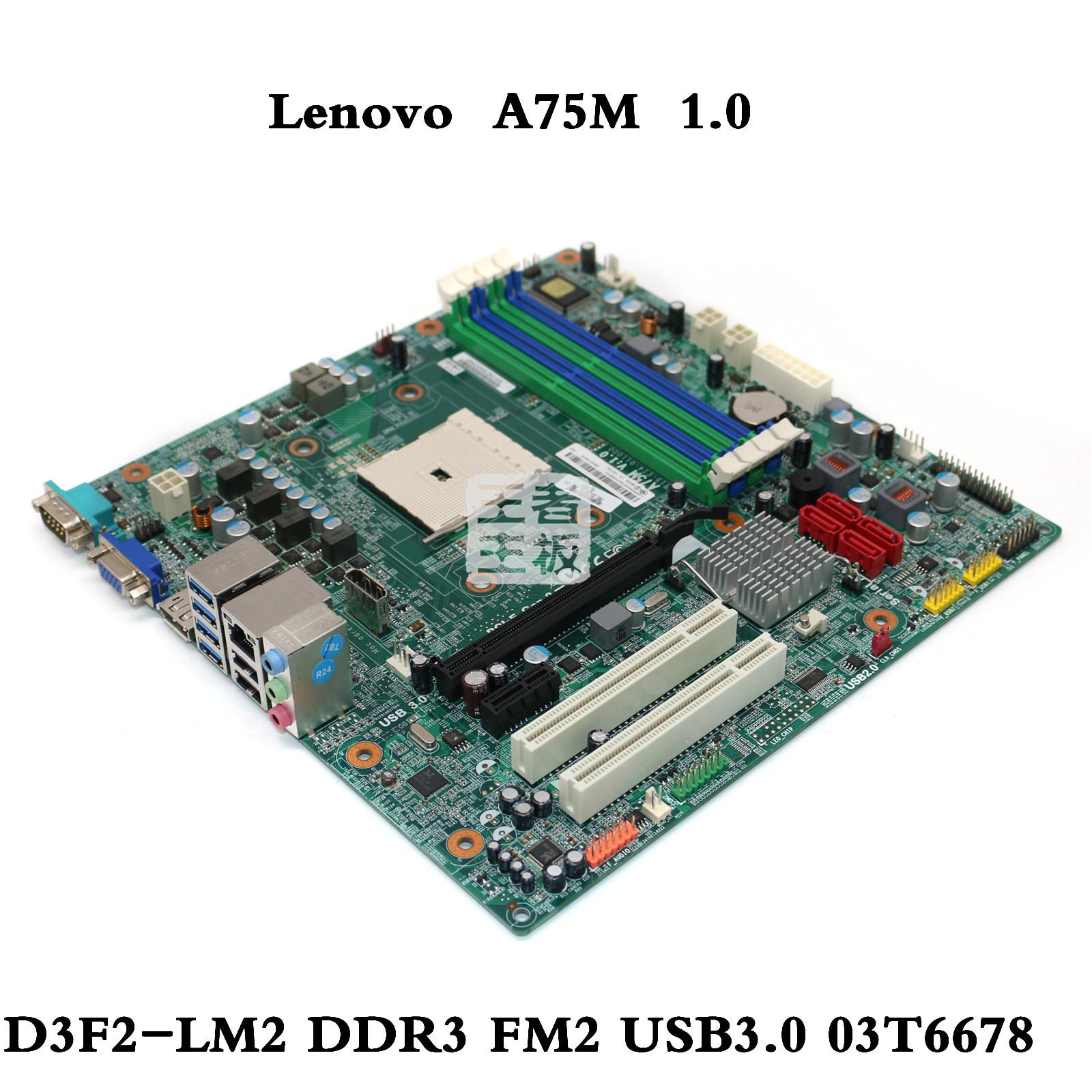 SATA3 联想A75M主板 USB3.0 D3F2 1.0 LM2 FM2主板 全新原装