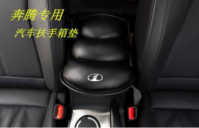 奔騰B50 B70 B30 X80汽車中央扶手箱墊扶手箱套專車專用手扶箱套年貨節