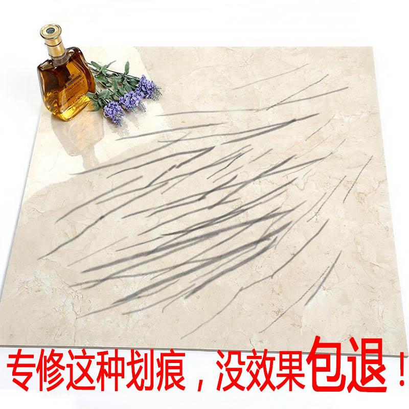 瓷砖划痕修复剂抛光大理石划痕修复剂 地板砖修复剂 瓷砖划痕抛光