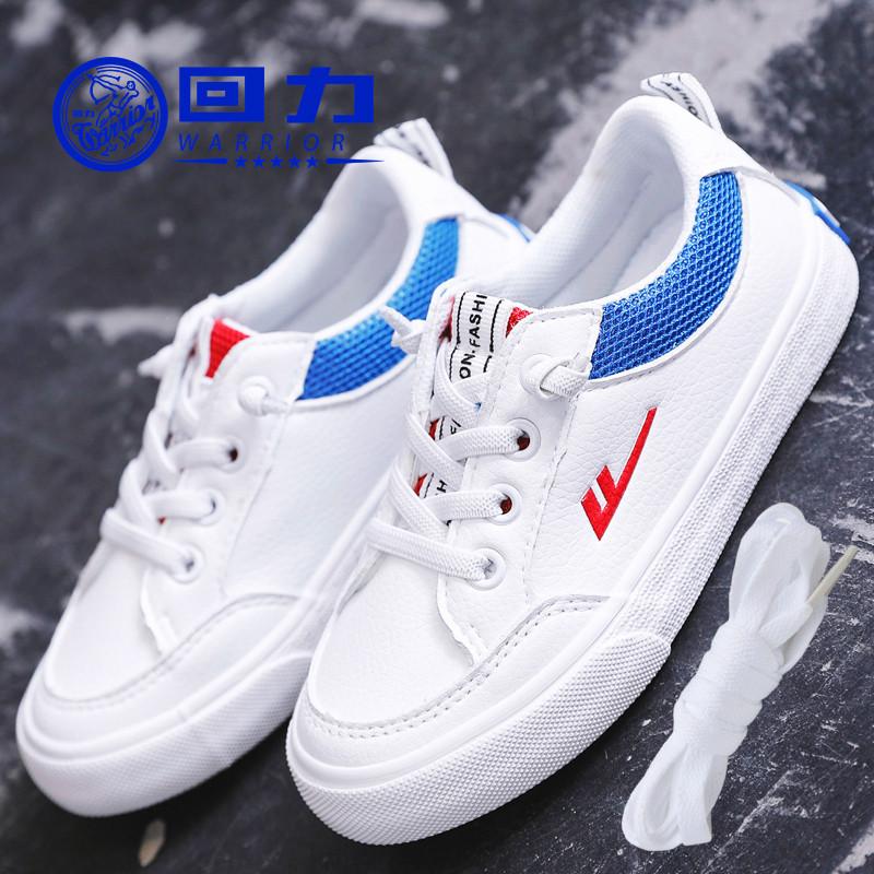 回力童鞋儿童春秋季白色板鞋男童小白鞋小学生2019新款女童帆布鞋