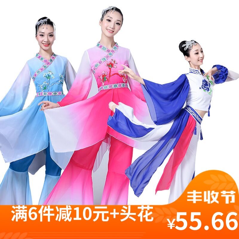 Classical dance costumes female elegant Chinese wind umbrella dance group fan dance performance clothing new