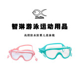 Children's men and women waterproof and anti-fog HD diving goggles big box nose set earplugs conjoined Korean cute goggles