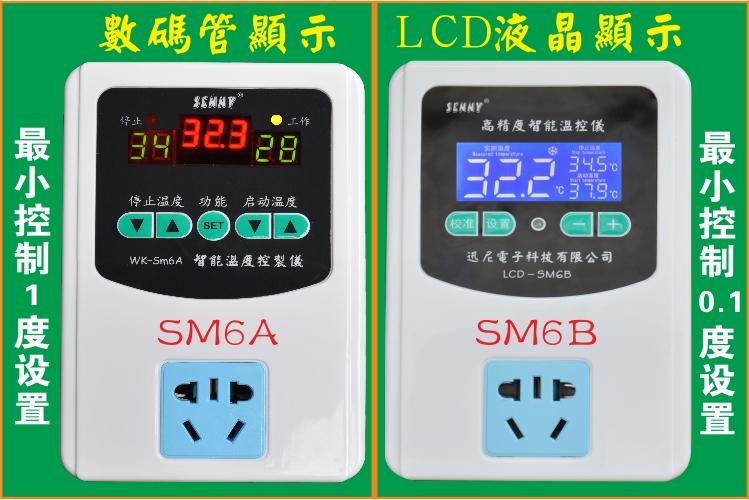 温控开关 温控器 孵化温控器 温控箱 养殖温控器 升温降温控制器