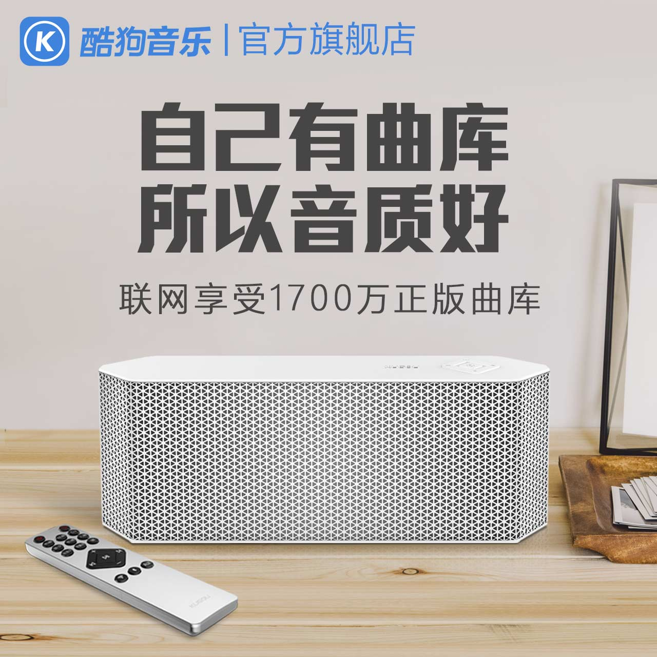 酷狗kugou 潘多拉互联网蓝牙音箱 台式网络音响 智能无线wifi音箱