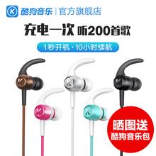 酷狗kugouM1升级版蓝牙耳机运动无线跑步入耳式耳塞迷你听歌超小