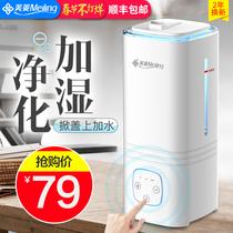 美菱加湿器家用大容量静音办公室卧室空调空气净化小型迷你香薰机