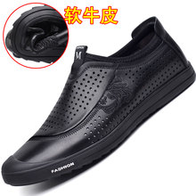 Summer men's sandals leather soft sole breathable hollow leather shoes men's shoes sport hollow shoes soft leather sandals men's shoes