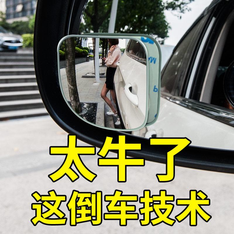 汽车盲区后视镜小圆镜子盲点360度前后轮胎流氓倒车神器反光辅助