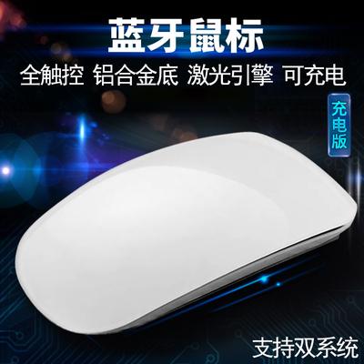 苹果风格全触摸充电无线鼠标 MacBook苹果笔记本触控激光蓝牙鼠标多少钱