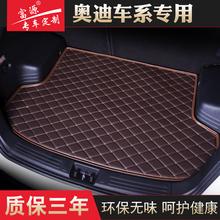 专用于新奥迪A4L后备箱垫奥迪Q3奥迪Q5奥迪A6L奥迪A3汽车尾箱垫子