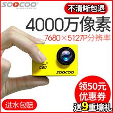 4K浮潜水下高清照相机摩托车头盔运动摄像机旅游迷你DV山狗sj9000