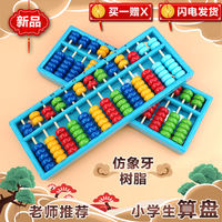 Pupils abacus second grade math abacus vintage 7 beads 13 files children's abacus mental arithmetic kindergarten arithmetic count