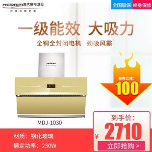 MEIDAJIA/美大家電衛浴抽油煙機MD-1030家用廚房頂吸式