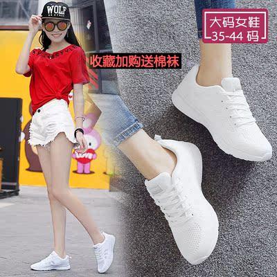 夏季透气小白鞋女40显脚小41夏款运动鞋休闲鞋42大码女鞋43旅游鞋