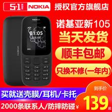 新105经典 诺基亚 送耳机壳膜 老人机功能迷你小手机老年机学生备用官方旗舰店经典 顺丰当天发139起 Nokia