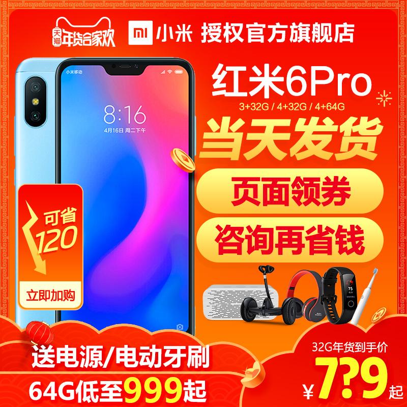 32G到手7?9起+送电源当天发货】Xiaomi/小米 红米6 pro手机红米note6pro2全新5a正品9play官方旗舰店4小米8se