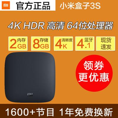 Xiaomi/小米 小米盒子3S增强版4K高清电视盒子家用网络机顶盒wifi