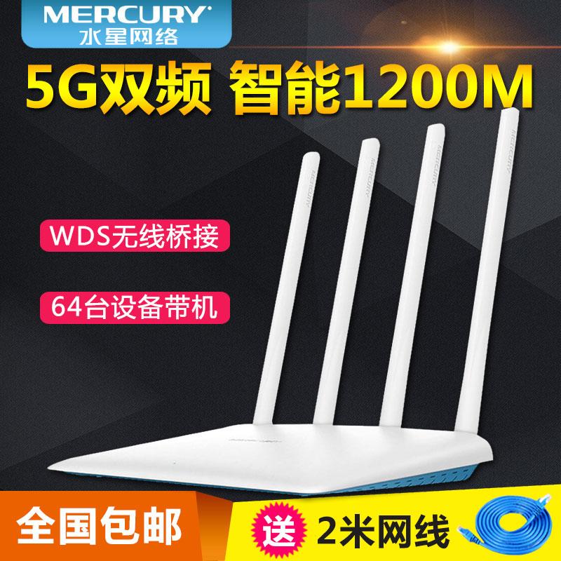水星D12无线路由器WIFI家用穿墙1200M光纤高速智能5G双频千兆路由