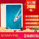 Huawei/华为 平板 M5 10.8英寸平板电脑 安卓八核4G全网通话平板