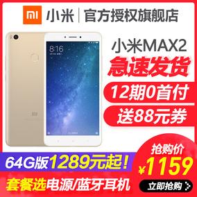 1159起元 分期免息Xiaomi/小米Max2手机大屏正品4新max3官方8旗舰