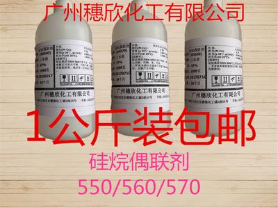 硅烷偶联剂kh-550 560 570 1公斤包邮