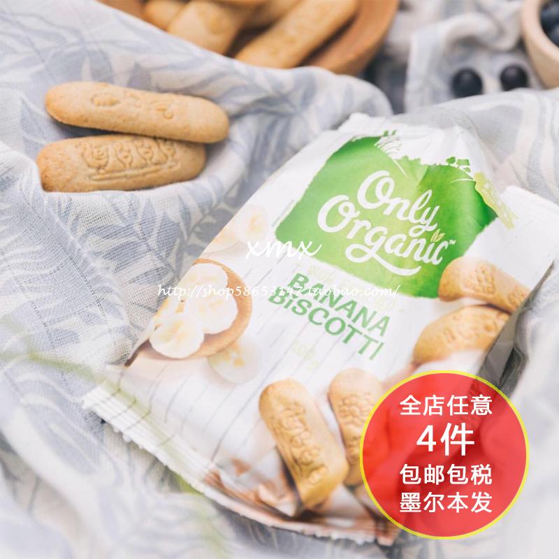 【直邮】澳洲代购Only Organic婴儿香蕉饼干10个月以上 100g